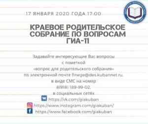 Краевое родительское собрание по вопросам ГИА-11