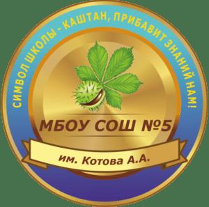 Логотип МБОУ СОШ № 5 им. Котова А.А.