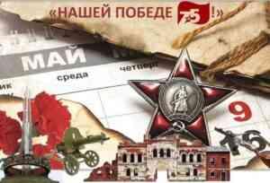 Военно-патриотическая акция «Бескозырка»