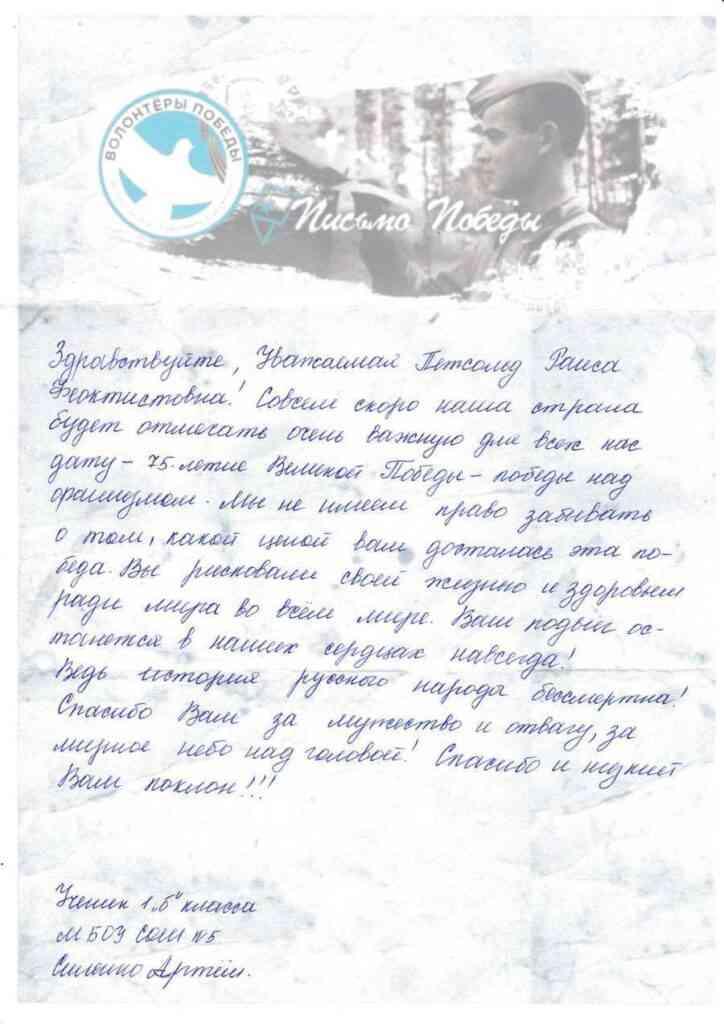 Письмо Победы Петсольд Раисе Феоктистовне 1