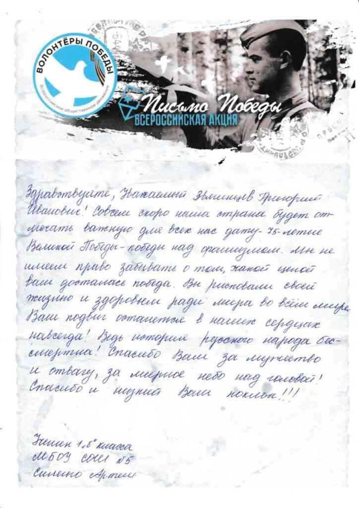 Письмо Победы Звягинцеву Григорию Ивановичу 1