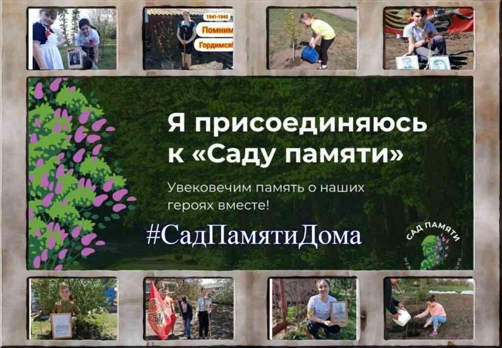 Акция «Сад памяти Дома» 2
