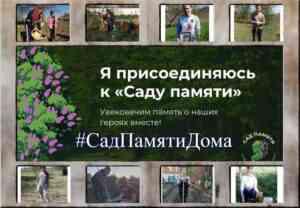Акция «Сад памяти Дома»