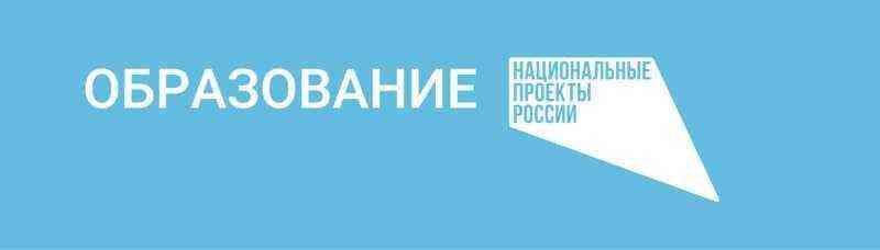 Образование. Национальные проекты России 1