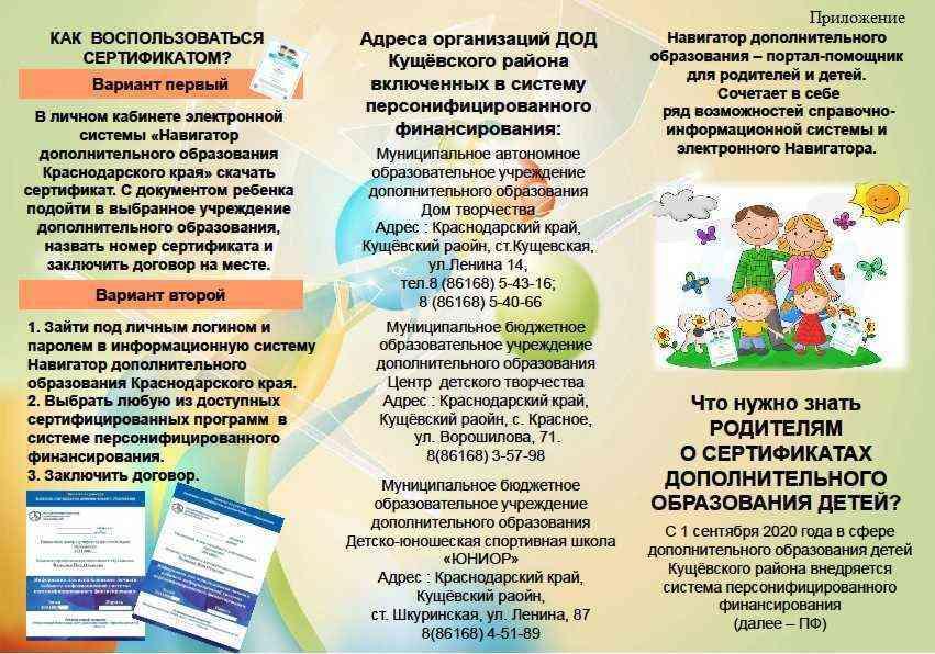 Сертификат дополнительного образования детей 2